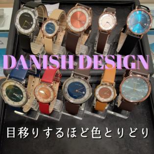【Danish Design】お好みのカラーで気分転換を【ダニッシュデザイン】