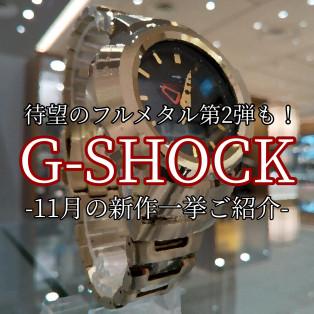 【G-SHOCK】新作一挙ご紹介!【Gショック】