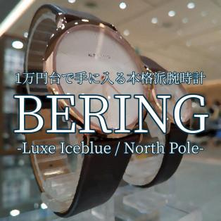【BERING】手の届く本格派北欧ウォッチ【ベーリング】