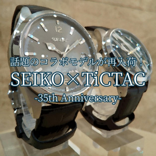 【SEIKO】話題の35周年コラボモデル【TiCTAC】