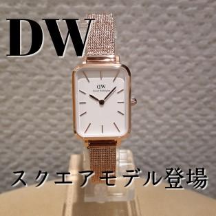 【Daniel Wellington】ブランド初のスクエアケースモデルが登場!