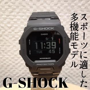 【G-SHOCK】スポーツ向け多機能モデル