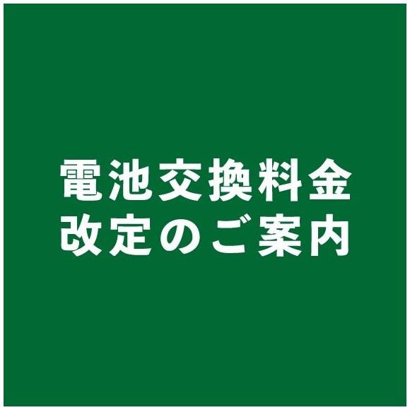 電池交換料金改定のご案内(2019年9月1日~)