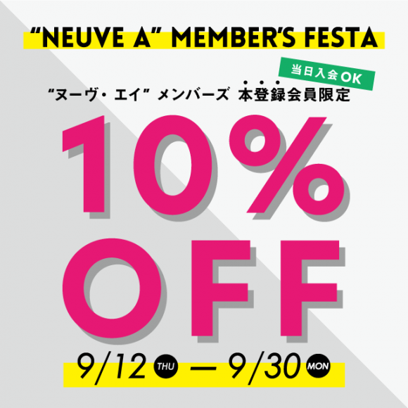 NEUVE A MEMBERS FESTA!開催!(〜9/30)