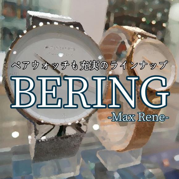 【BERING】ペアウォッチ特集第4弾【ベーリング】