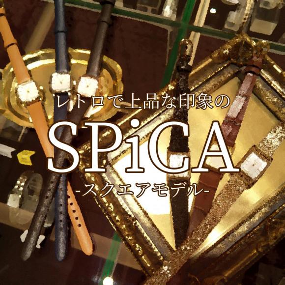 【SPiCA】スクエアのケースで上品に!【スピカ】