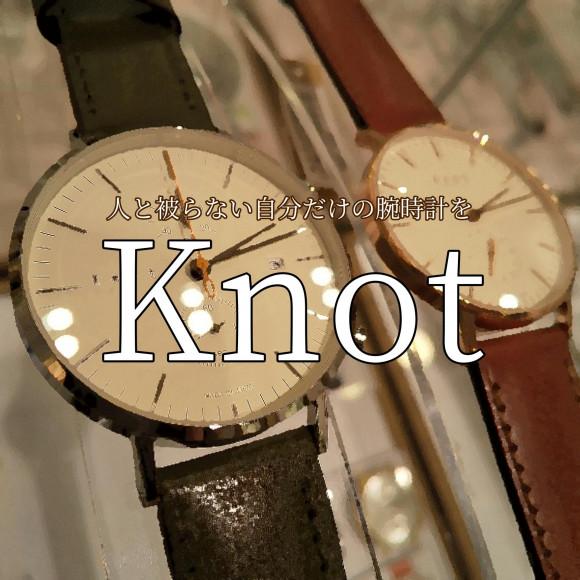 【Knot】人と被らない自分だけの腕時計を【ノット】
