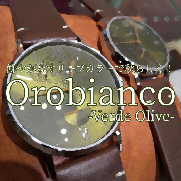 【Orobianco】オリーブ色の秋限定モデル!【オロビアンコ】