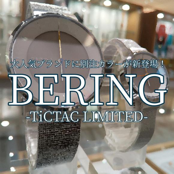 【BERING】別注カラー新登場!【ベーリング】