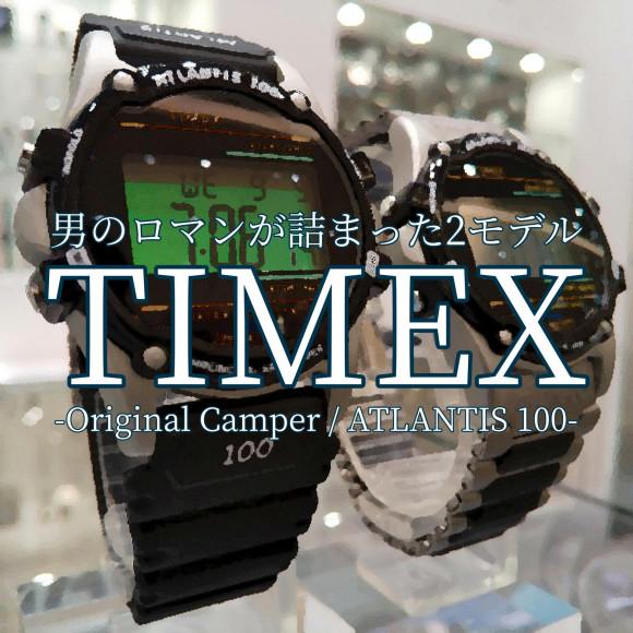【TIMEX】男心くすぐる