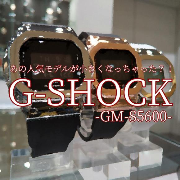 【G-SHOCK】小さくなって女性にもピッタリ♪【GM-S5600】