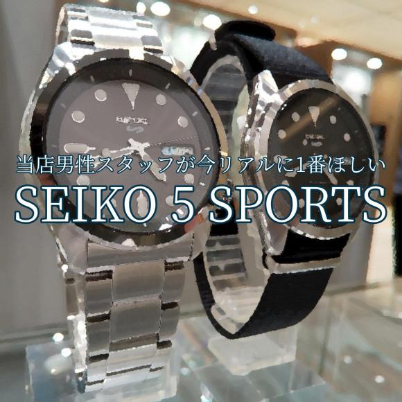 【SRIKO 5 SPORTS】人気YouTuberとコラボ企画実施中【セイコー5スポーツ】