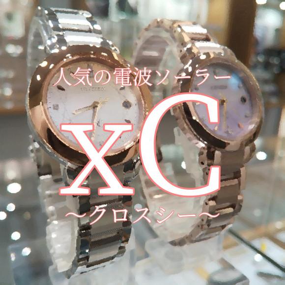 【xC】上品なデザインで社会人・就活生の方にもおすすめ!【クロスシー】
