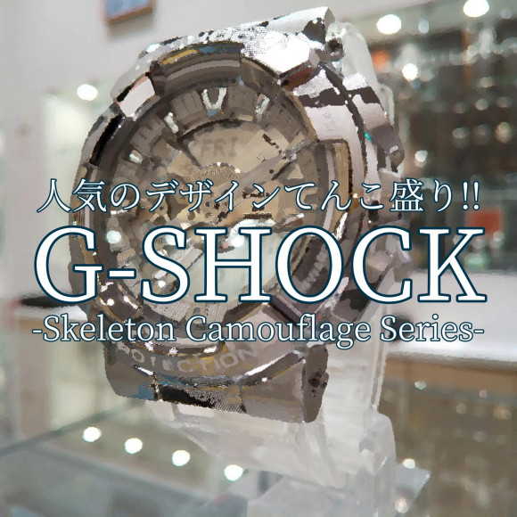 【G-SHOCK】メタル!スケルトン!カモフラ!【Gショック】