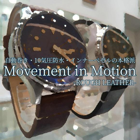 【Movement in Motion】小ぶりなビンテージダイバーズ【TiCTACオリジナル】