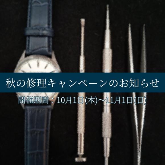 【お知らせ】秋の修理キャンペーン開催!