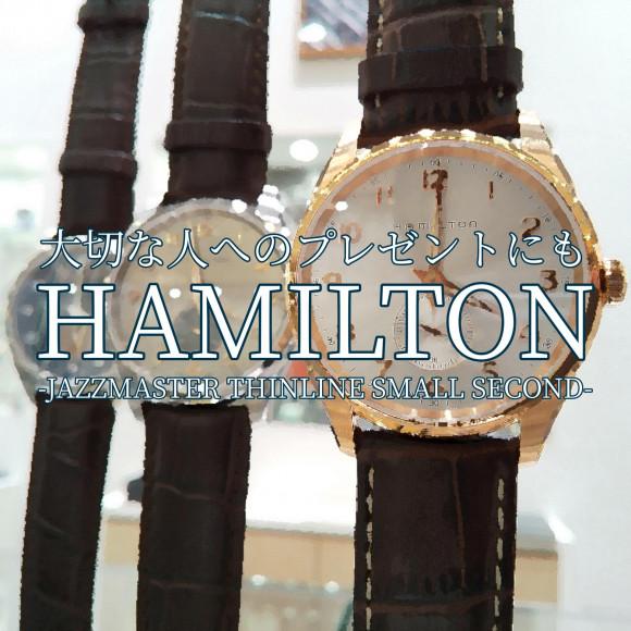 【HAMILTON】ワンランク上の時計を【ハミルトン】