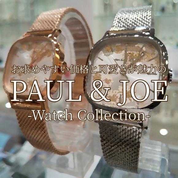 【PAUL & JOE】プレゼントにも自分へのご褒美にも【ポール&ジョー】