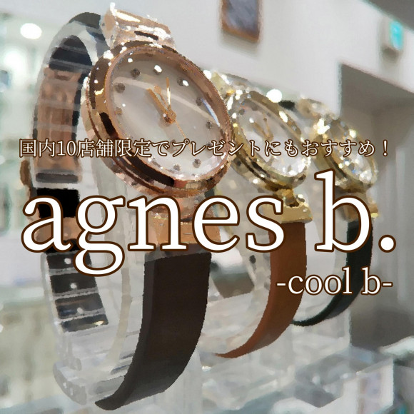 【agnes b.】国内10店舗限定の別注モデル!【アニエスベー】