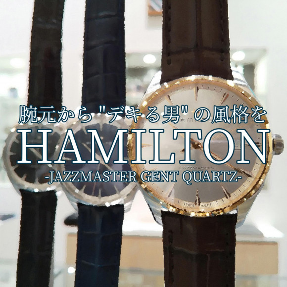 【HAMILTON】お仕事用に最適な定番モデル【ハミルトン】