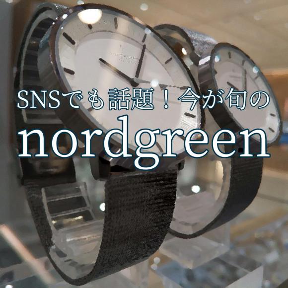 【nordgreen】今話題のSNS映えNo.1ウォッチ【ノードグリーン】