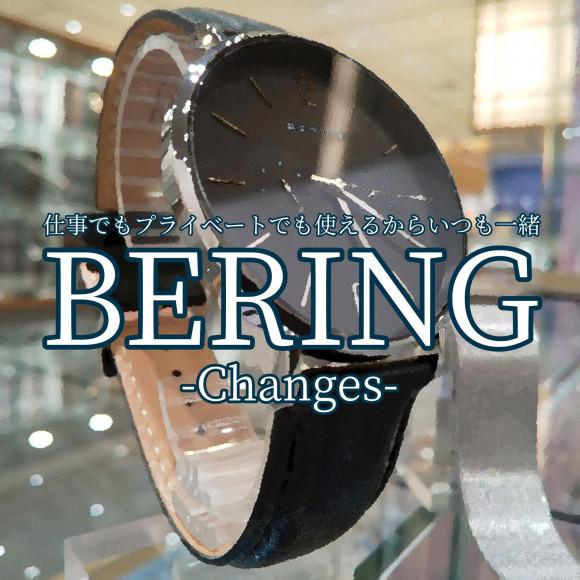 【BERING】男性へのプレゼントで迷ったらコレ!【Changes】