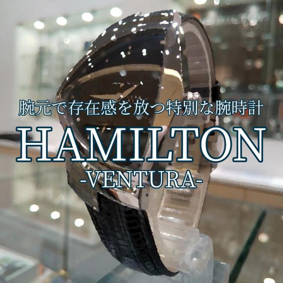 【HAMILTON】特別な日には特別な腕時計を【VENTURA】