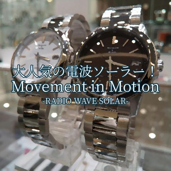 【電波ソーラー】手間いらずの優れもの【Movement in Motion】