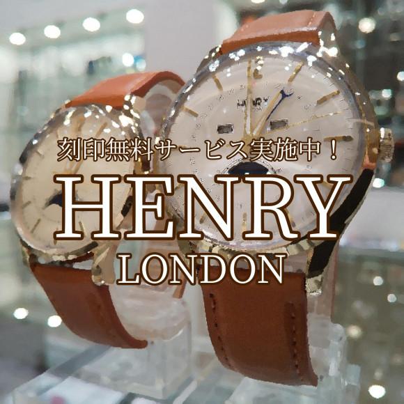 【HENRY LONDON】秋冬にピッタリのレトロ顔【ヘンリーロンドン】