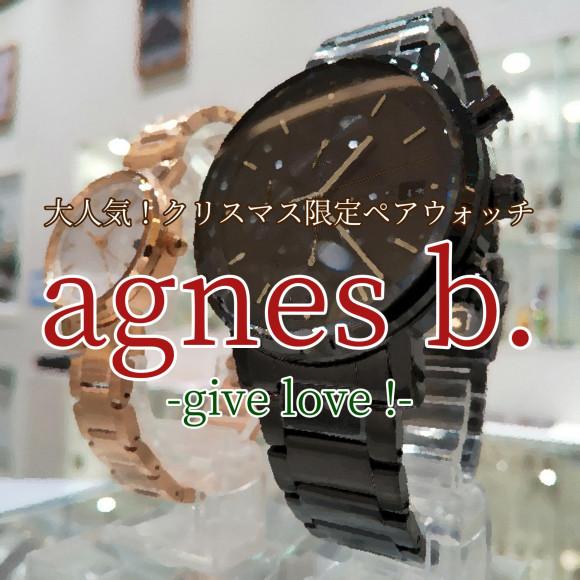 【agnes b.】クリスマス限定モデル登場!【アニエスベー】