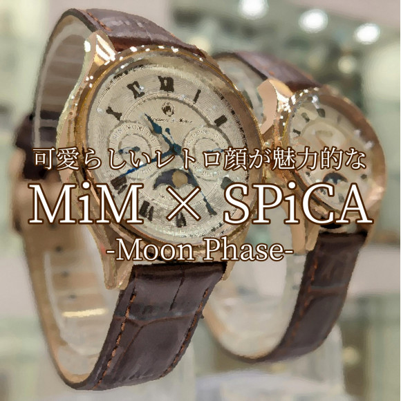 【MiM】女性に人気のムーンフェイズモデル【SPiCA】