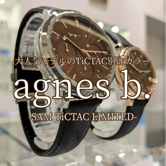 【agnes b.】大人気モデルの別注カラー!【アニエスベー】