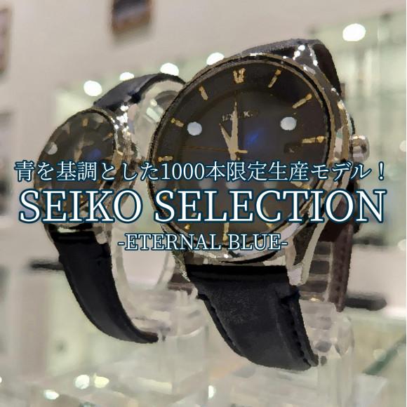 【SEIKO】鮮やかな青の限定モデル【セイコー】