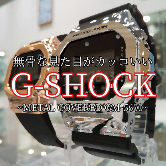 【G-SHOCK】人気のメタル素材!【Gショック】