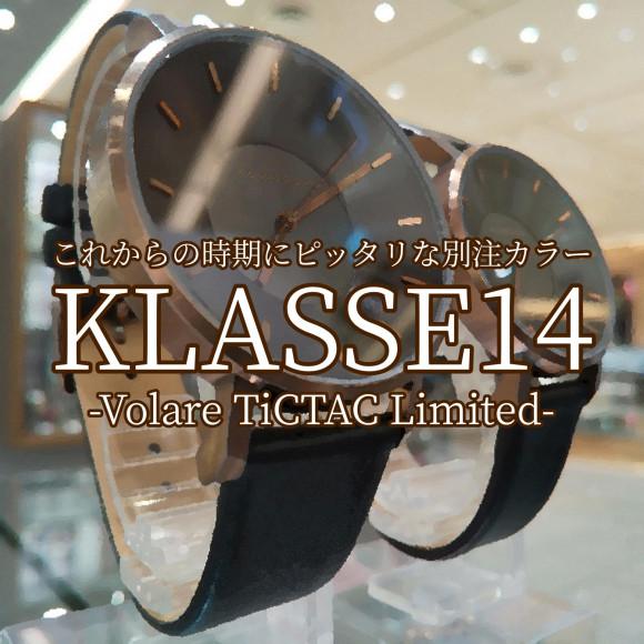 【KLASSE14】大人気ブランドの別注ベルトセット【クラス14】