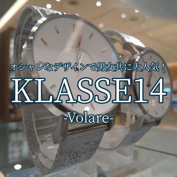 【KLASSE14】大人気商品のシンプルモデル【クラス14】