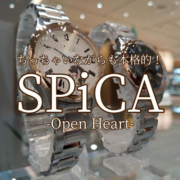 【SPiCA】長く使えてプレゼントにもおすすめ!【スピカ】