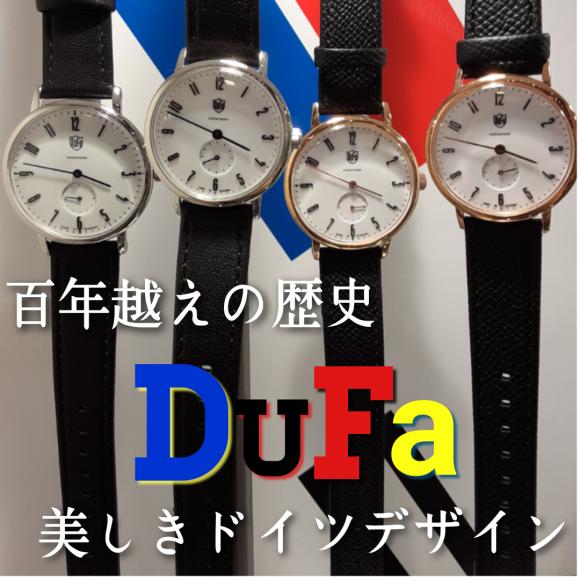 【DUFA】モダンでスタンダードな一本を【ドゥッファ】