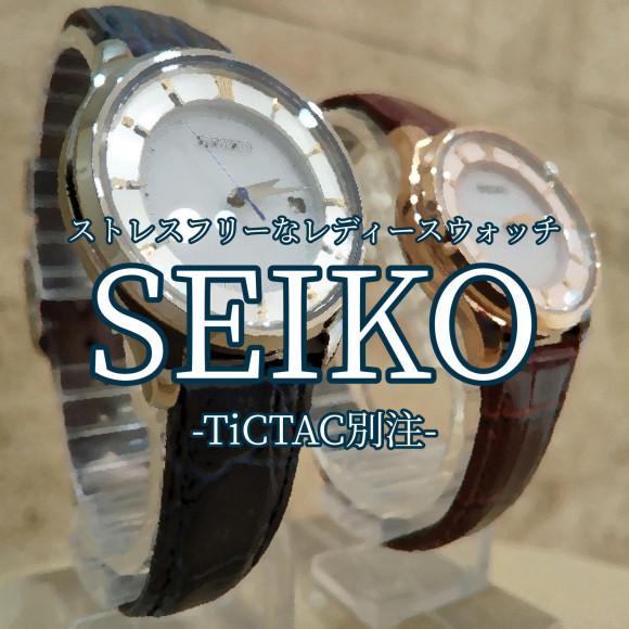 【SEIKO】安心のソーラー!レディース別注モデル【セイコー】