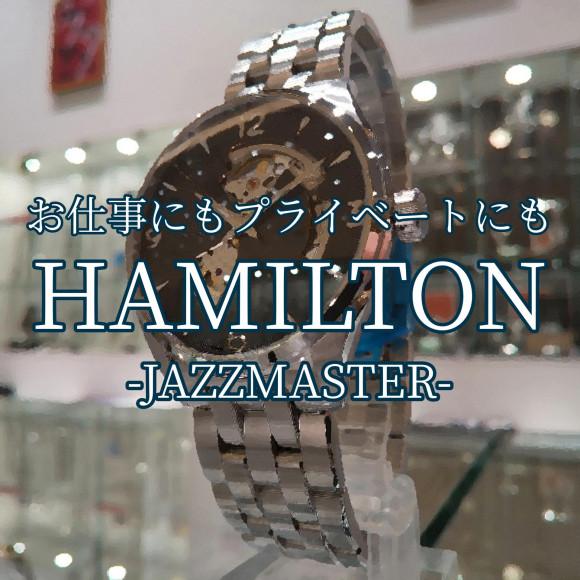 【HAMILTON】腕元から大人の余裕と信頼感を【ハミルトン】