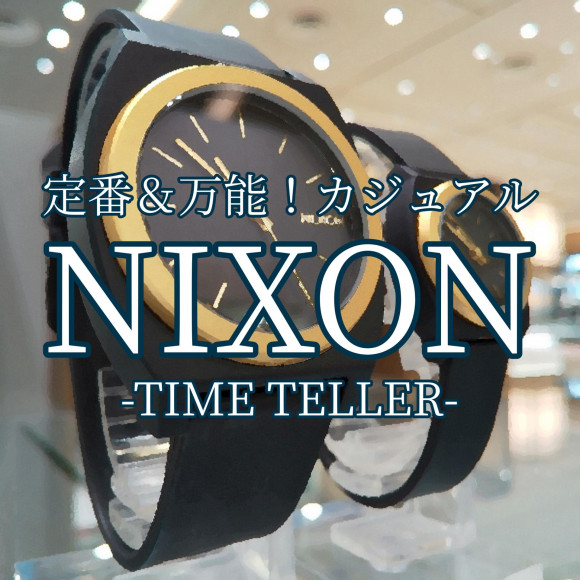 【NIXON】超定番カジュアルウォッチ【ニクソン】