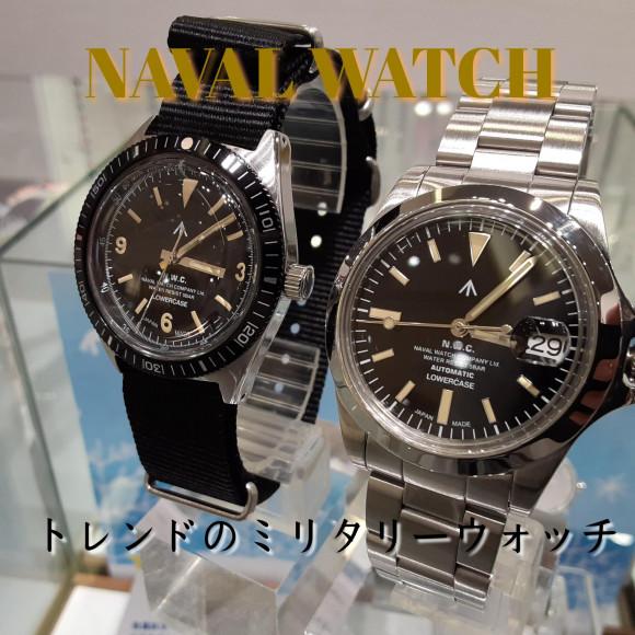 【NAVAL WATCH】ミリタリー感満載のカジュアルウォッチ!【ナバルウォッチ】