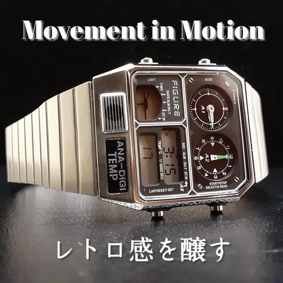 【Movement in Motion】アナデジテンプでレトロ感をプラス【ムーヴメントインモーション】