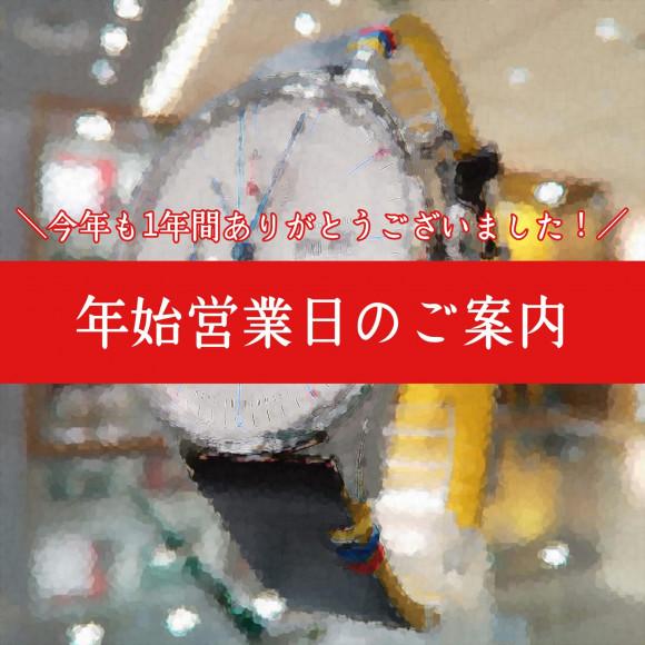【初売り】年始営業日のご案内【セール】