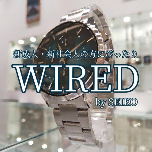 【WIRED】初めての腕時計にもおすすめ【ワイアード】