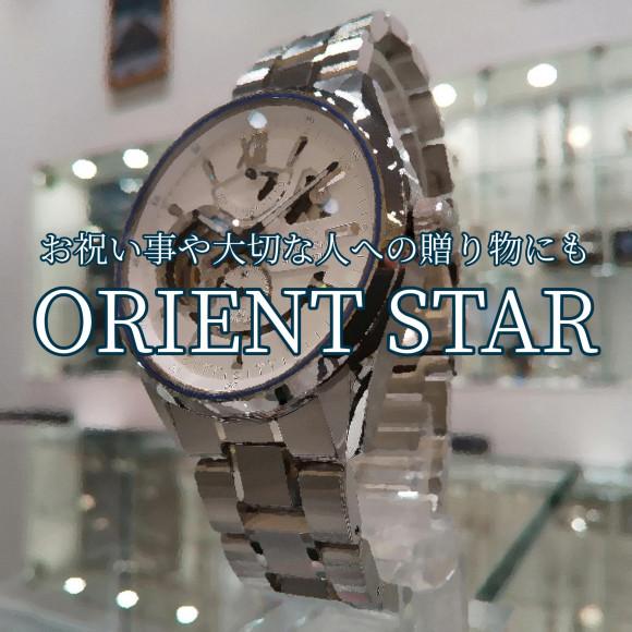 【ORIENT STAR】お祝いごとや記念日に【オリエントスター】