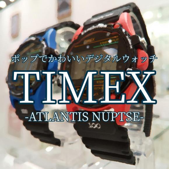 【TIMEX】ポップでカラフル!大人気デジタル【タイメックス】