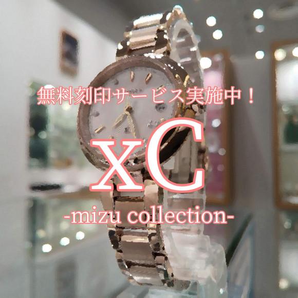 【xC】国産レディースウォッチの大定番【クロスシー】
