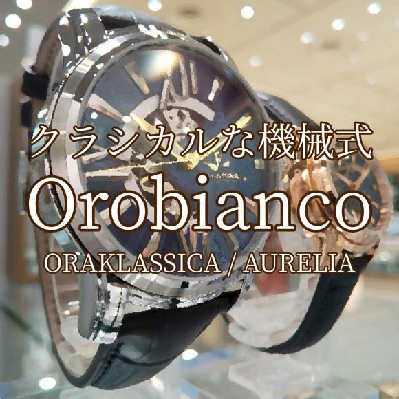 【Orobianco】華やかでクラシカルな機械式腕時計!【オロビアンコ】