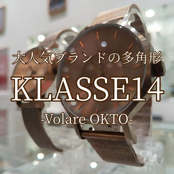 【KLASSE14】流行りの多角形ケース【クラス14】